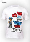 אני לא שוטר