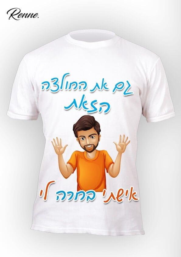 גם את החולצה הזאת בחרה לי
