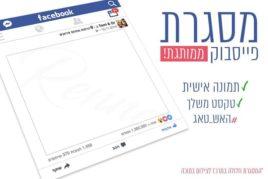 מסגרת פייסבוק לחתונה