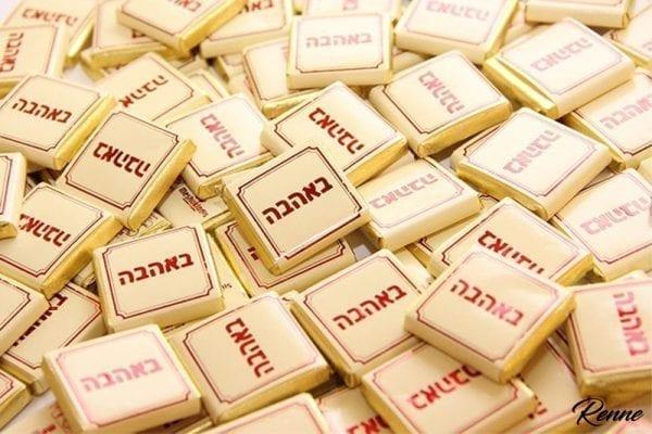 שוקולד בעטיפה באהבה