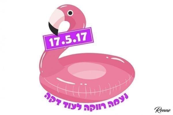 דגם Flamingo