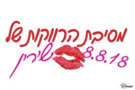 דגם נשיקה