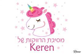 דגם Unicorn