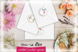 מדבקות למעטפות