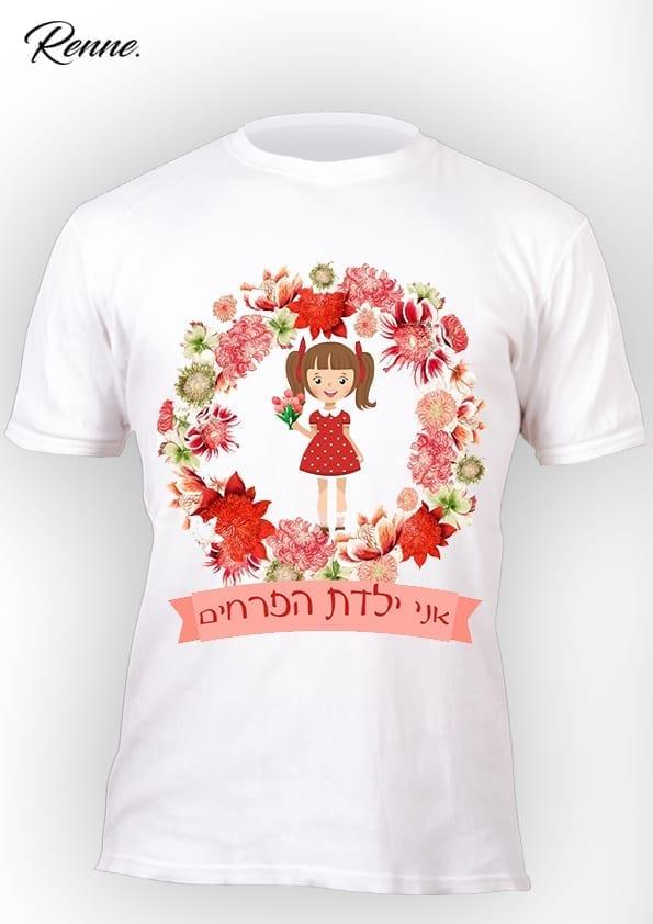 חולצת ילדת הפרחים