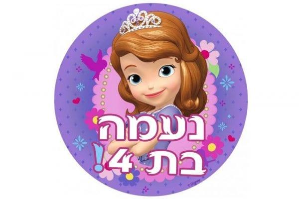 מדבקות הנסיכה סופיה ממותגות דגם כתר