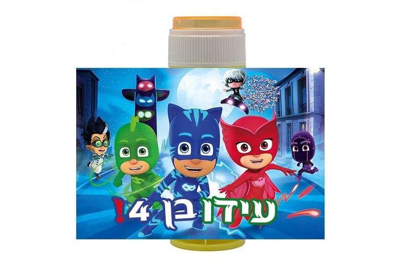 בועות סבון ממותגות כוח פיג'י דגם חברים