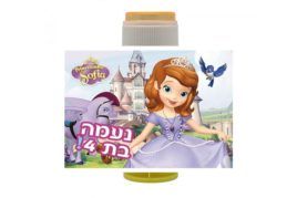 בועות סבון ממותגות הנסיכה סופיה